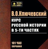 Курс русской истории в 5 частях. - Василий Ключевский