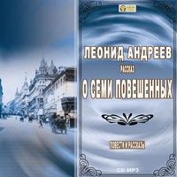 О семи повешенных. Сборник рассказов - Леонид Андреев