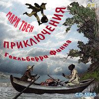 Приключения Гекльберри Финна - Марк Твен