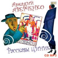 Рассказы циника - Аркадий Аверченко