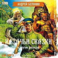 Казачьи сказки и другие рассказы - Андрей Белянин