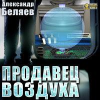 Продавец воздуха - Александр Беляев