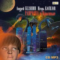 Гаврюша и Красивые - Андрей Белянин