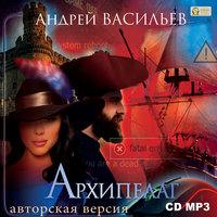 Архипелаг. Книга 1. Шестеро в пиратских широтах - Андрей Васильев