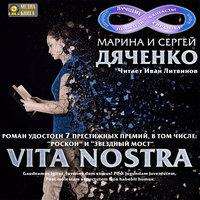 Vita Nostra - Марина Дяченко,Сергей Дяченко