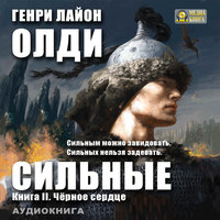 Черное сердце - Генри Лайон Олди