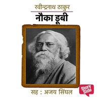 Nauka Doobi - Rabindranath Thakur