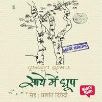 Saaye Mein Dhoop - Dushyant Kumar