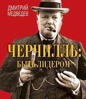 Черчилль. Быть лидером - Дмитрий Медведев