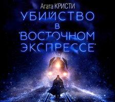 Убийство в Восточном экспрессе - Агата Кристи