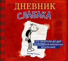 Дневник слабака - Джефф Кинни