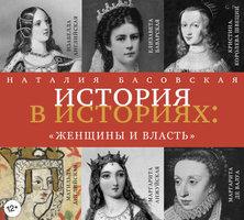 Женщины и власть - Наталия Басовская