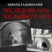 Последняя ночь последнего царя - Эдвард Радзинский