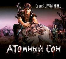 Атомный сон - Сергей Лукьяненко