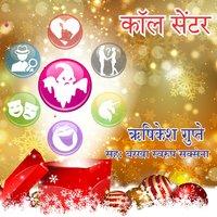 Call Center - Rushikesh Gupte,Hrishikesh Gupte