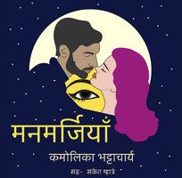 Manmarziyaan S01E01 - Kamolika Bhattacharya
