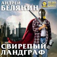 Свирепый ландграф - Андрей Белянин