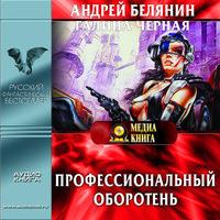 Профессиональный оборотень - Андрей Белянин,Галина Чёрная
