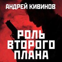 Роль второго плана - Андрей Кивинов