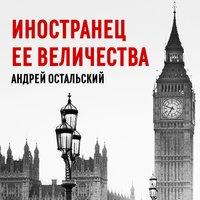 Иностранец ее Величества - Андрей Остальский
