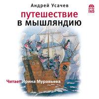 Путешествие в Мышляндию - Андрей Усачев