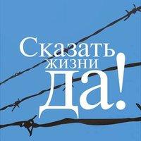 Сказать жизни «Да!»: психолог в концлагере - Виктор Франкл