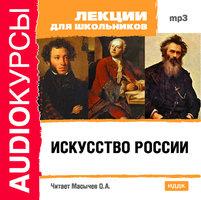 Искусство России - Лекции для школьников