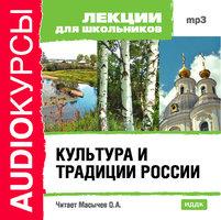 Культура и традиции России - Лекции для школьников