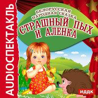 Страшный Пых и Аленка - Белорусская народная сказка