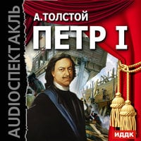 Петр I - Алексей Толстой