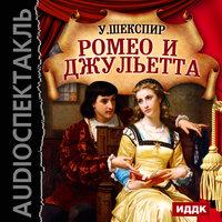 Ромео и Джульетта - Уильям Шекспир
