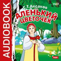 Аленький цветочек - Сергей Аксаков
