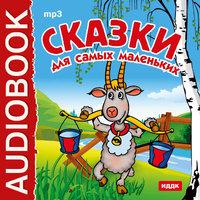 Сказки для самых маленьких - Русская народная сказка