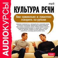 Как правильно и грамотно говорить по-русски - Культура речи