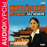 Аудиокурс. Китайский язык за 2 недели - коллектив авторов