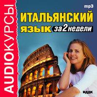 Аудиокурс. Итальянский язык за 2 недели - коллектив авторов