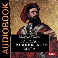 Книга о разнообразии мира - Марко Поло