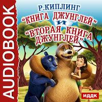 Книга джунглей и Вторая книга джунглей - Редьярд Киплинг