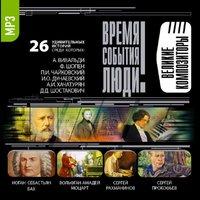 Великие композиторы - Сборник