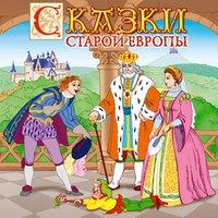 Сказки старой Европы - Сборник
