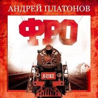 Фро - Андрей Платонов