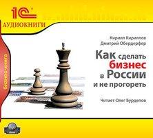 Как сделать бизнес в России и не прогореть - Дмитрий Обердерфер,Кирилл Кириллов