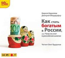 Как стать богатым в России - Дмитрий Обердерфер, Кирилл Кириллов