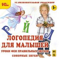 Логопедия для малышей. Сонорные звуки - Антонина Алискерова