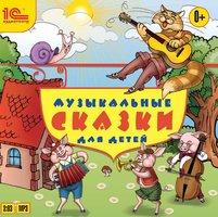 Музыкальные сказки для детей - коллектив авторов