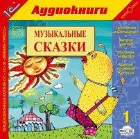 Музыкальные сказки. Выпуск 1 - коллектив авторов