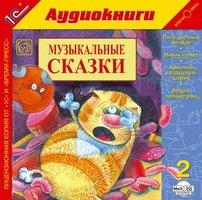 Музыкальные сказки. Выпуск 2 - коллектив авторов