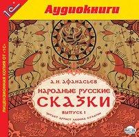 Народные русские сказки из собрания А.Н. Афанасьева. Выпуск 1 - Сборник