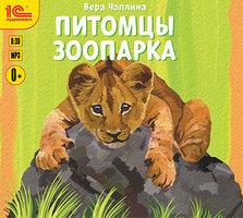 Питомцы зоопарка - Вера Чаплина
