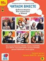 Читаем вместе. Аудиоистории для взрослых и детей - Сборник